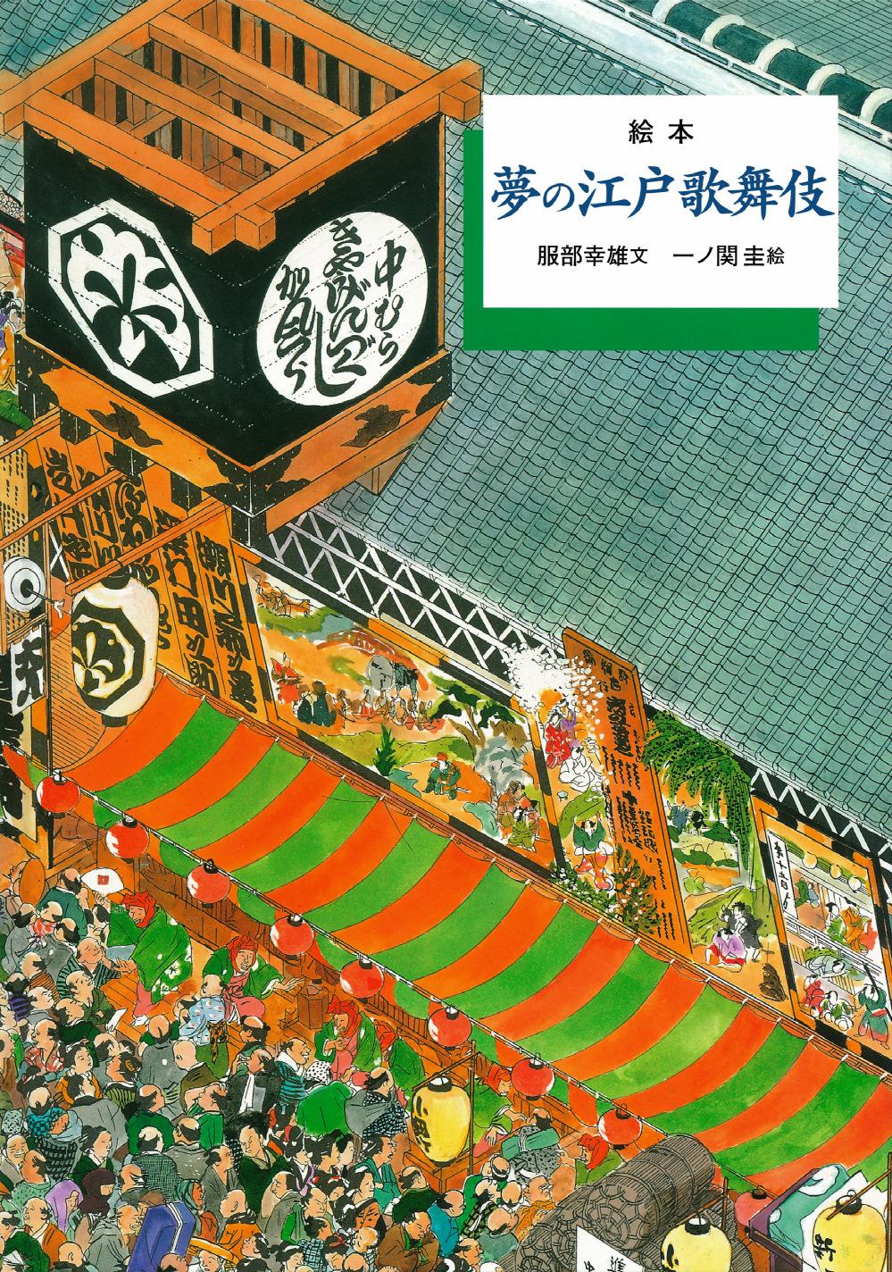 絵本『夢の江戸歌舞伎』原画展示と著者サイン本限定販売