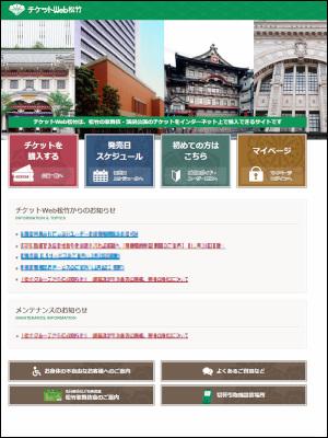 【11月28日】 「チケットWeb松竹」 リニューアルのお知らせ