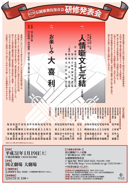 「第二十三回伝統歌舞伎保存会研修発表会」のお知らせ