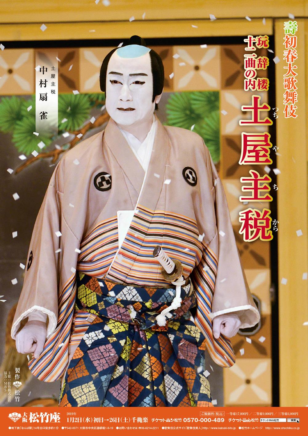 大阪松竹座「壽初春大歌舞伎」特別ポスター公開