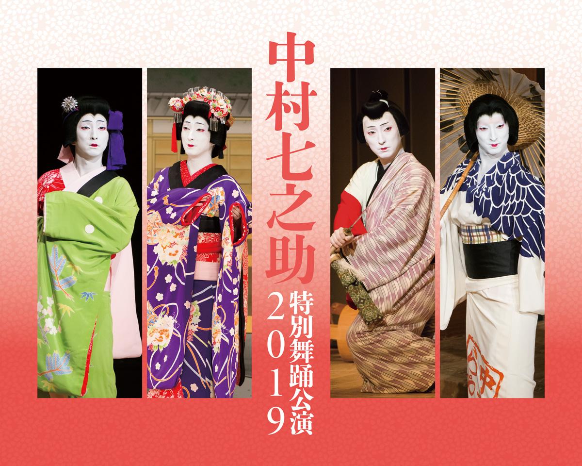 shichinosuke_buyokoen2019