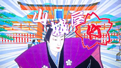 「歌舞伎シャウト」が南座に、内容を一新して登場