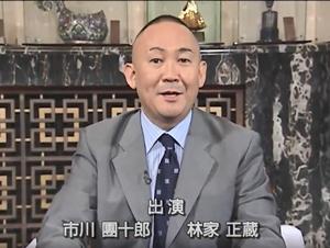 十二世團十郎のトーク番組を「歌舞伎チャンネル」で配信