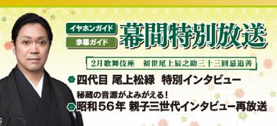 イヤホンガイド、字幕ガイドで「二月大歌舞伎」幕間特別放送