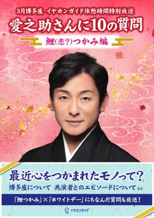 博多座「三月花形歌舞伎」イヤホンガイド特別放送のお知らせ