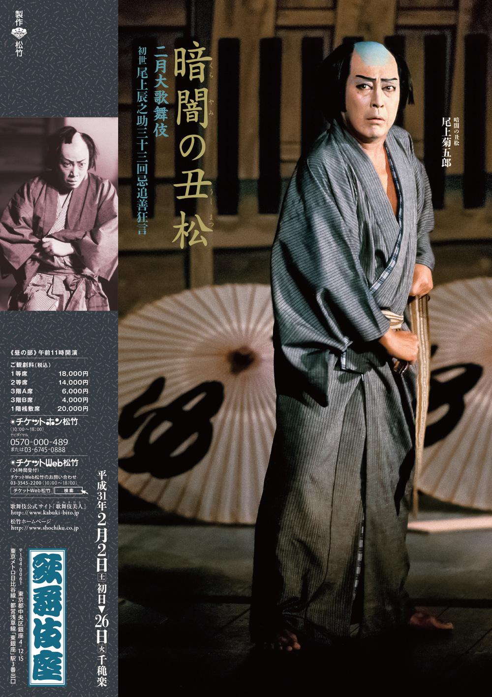 歌舞伎座「二月大歌舞伎」特別ポスターが完成