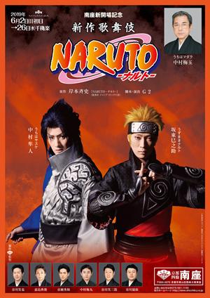 南座『NARUTO -ナルト-』に梅玉出演決定