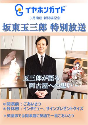 南座「坂東玉三郎特別公演」イヤホンガイド特別放送のお知らせ