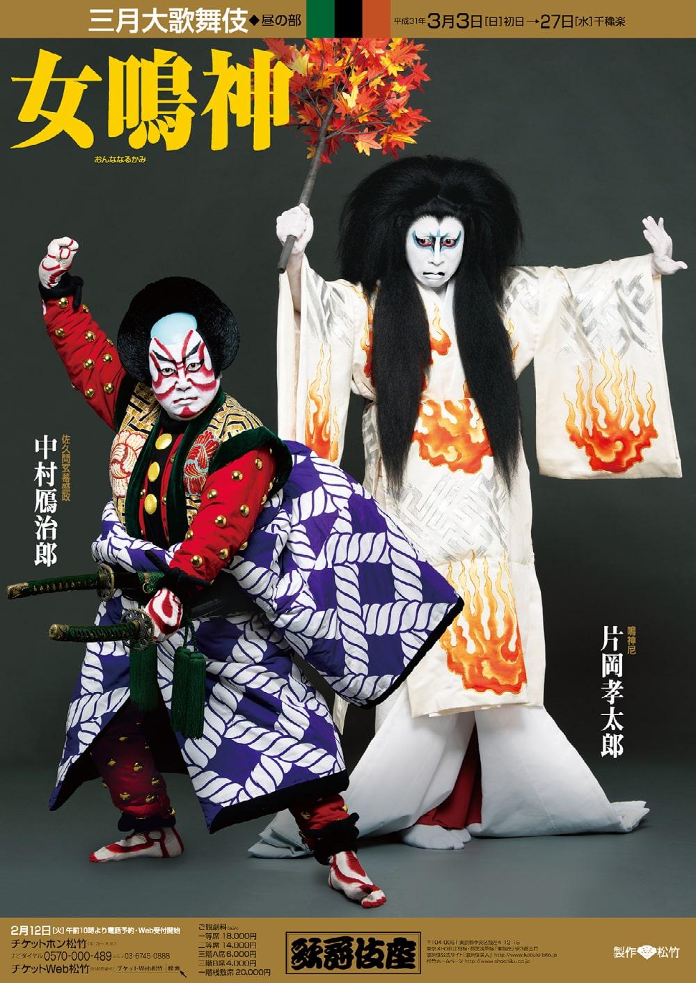 歌舞伎座「三月大歌舞伎」特別ポスター公開