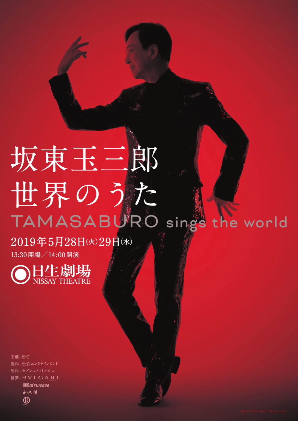 「坂東玉三郎 世界のうた」公演に向けて