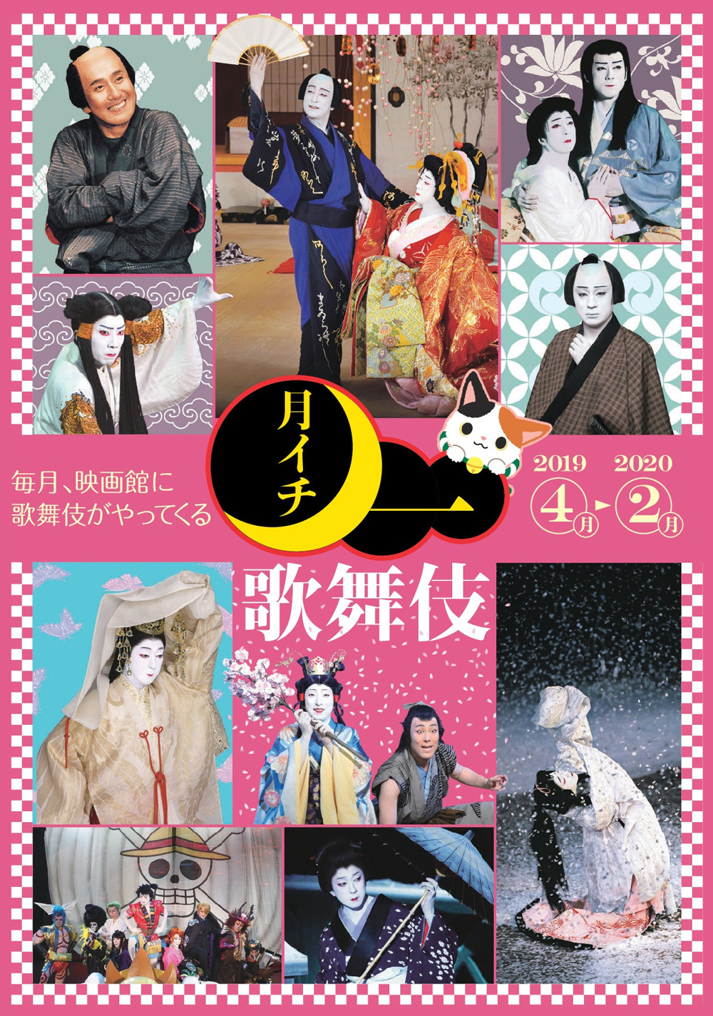《月イチ歌舞伎》2019、上映ラインナップ発表