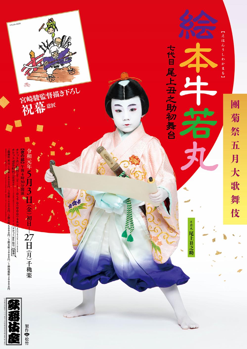 歌舞伎座『絵本牛若丸』特別ポスターが完成