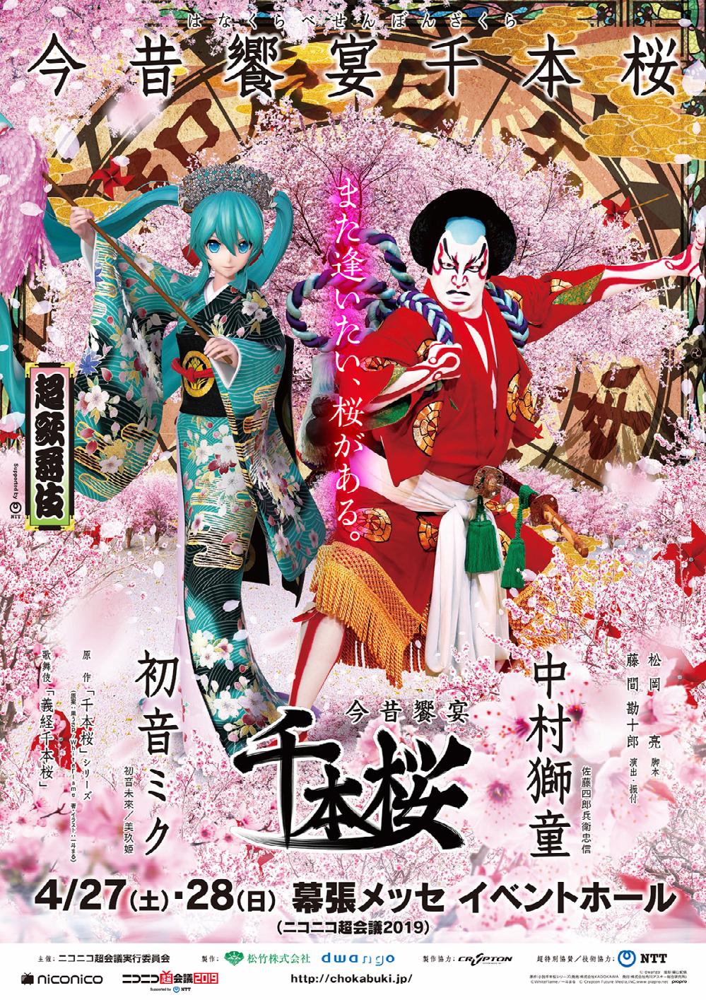 獅童、超歌舞伎『今昔饗宴千本桜』に向けて