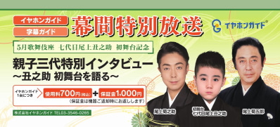 イヤホンガイド、字幕ガイドで「七代目尾上丑之助特別インタビュー放送」のお知らせ