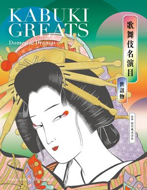 書籍『KABUKI GREATS』シリーズ、発売記念イベント開催のお知らせ