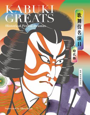 【12日締切】書籍『歌舞伎名演目 舞踊』発売を記念し、プレゼント