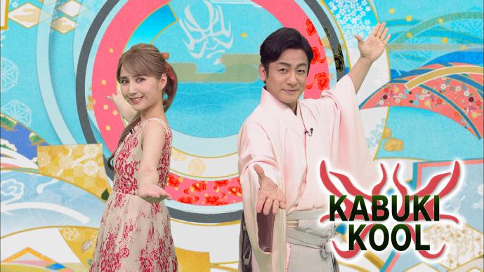 海外向け歌舞伎紹介番組「KABUKI KOOL」第6シーズンがスタート