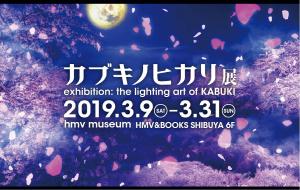 kabukinohikari2