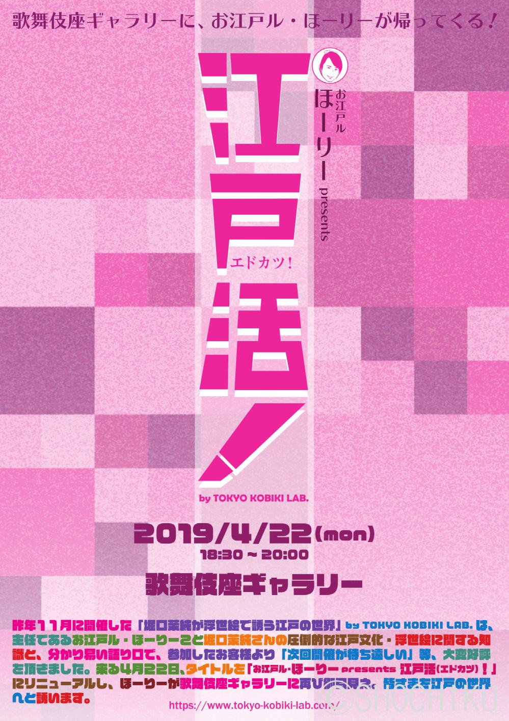歌舞伎座ギャラリー「お江戸ル・ほーりーpresents 江戸活(エドカツ)!」のお知らせ