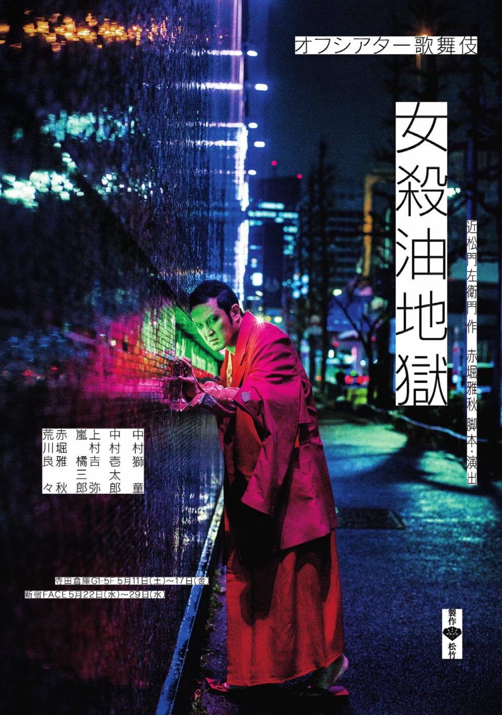 「オフシアター歌舞伎」『女殺油地獄』配役発表