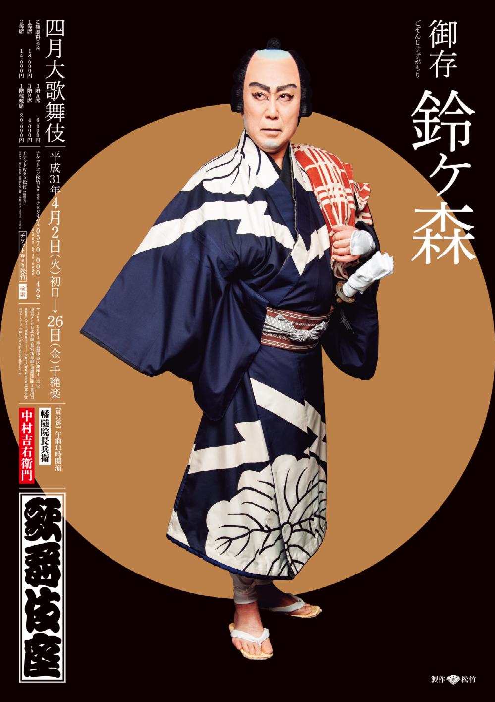 歌舞伎座「四月大歌舞伎」特別ポスターが完成