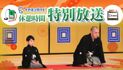 イヤホンガイド、字幕ガイドで歌舞伎座「七月大歌舞伎」幕間特別放送のお知らせ