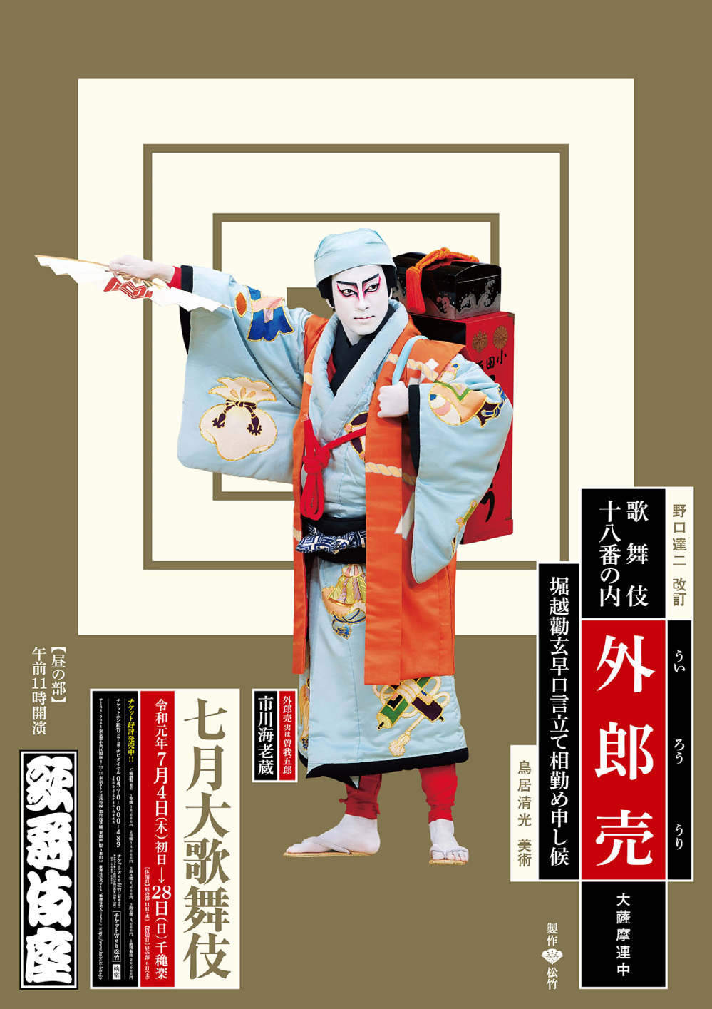 歌舞伎座『外郎売』特別ポスター公開