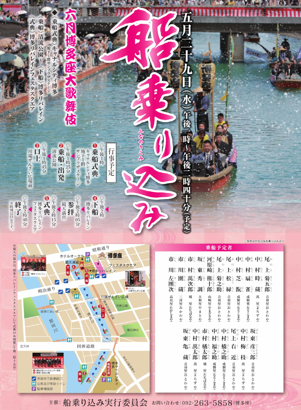 「六月博多座大歌舞伎」船乗り込み