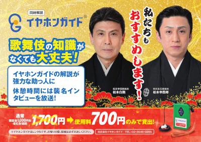 イヤホンガイド「松竹大歌舞伎」東コースに白鸚、幸四郎が登場