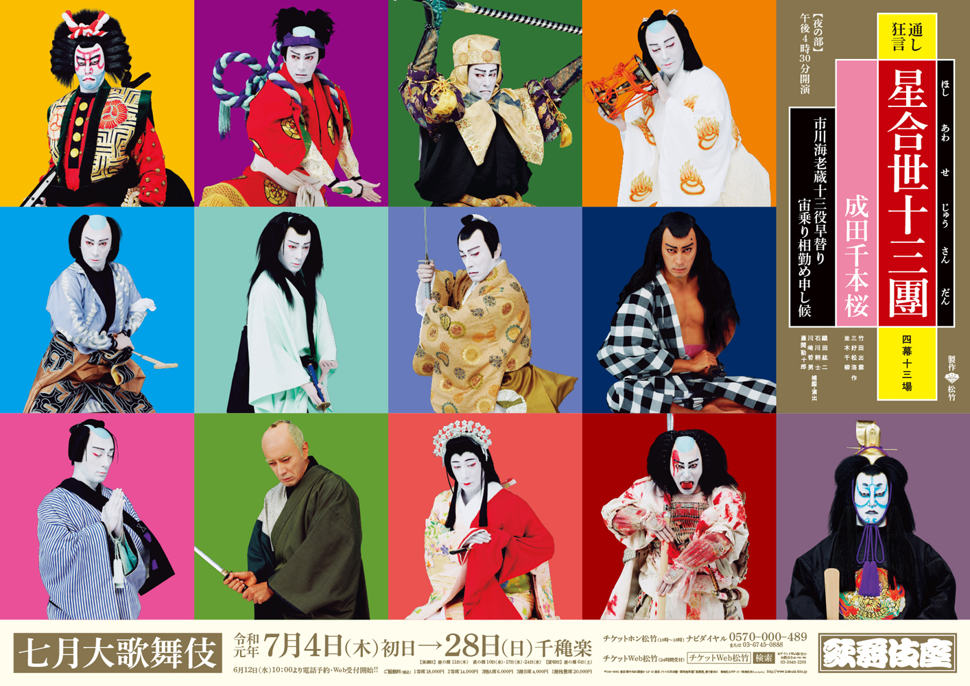 歌舞伎座『星合世十三團』特別ポスター公開