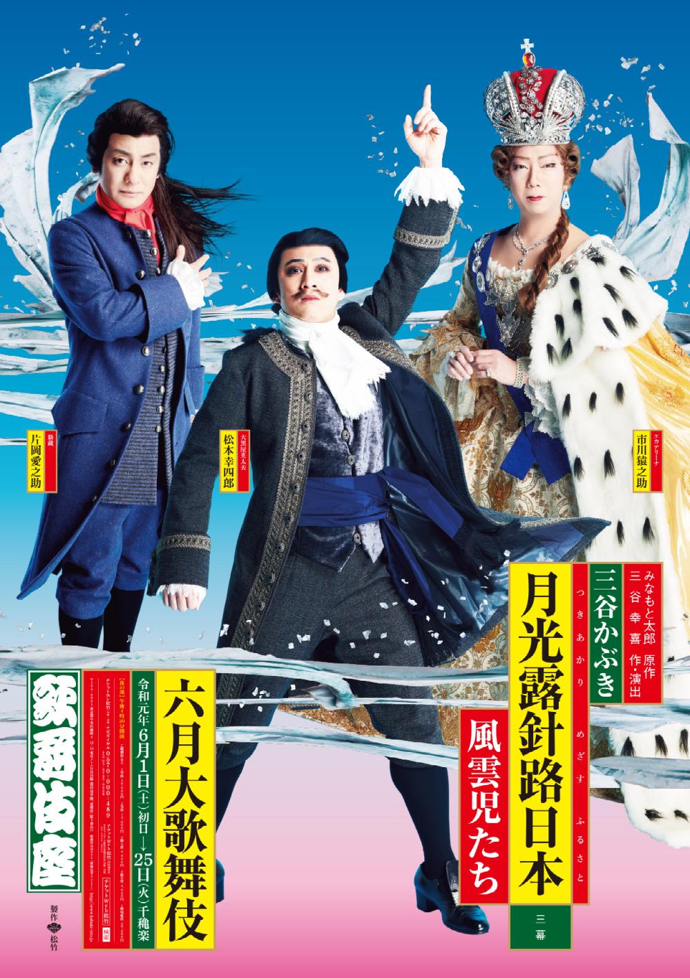 歌舞伎座『月光露針路日本 風雲児たち』特別ポスター公開