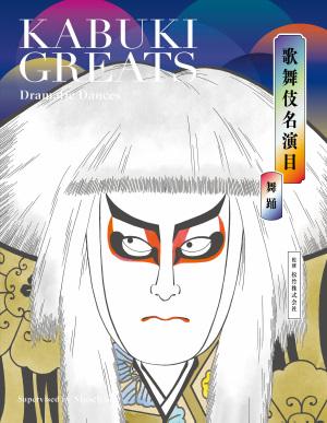 【11日締切】書籍『歌舞伎名演目 舞踊』をプレゼント