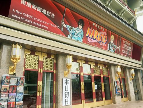 新作歌舞伎『NARUTO -ナルト-』が南座で開幕