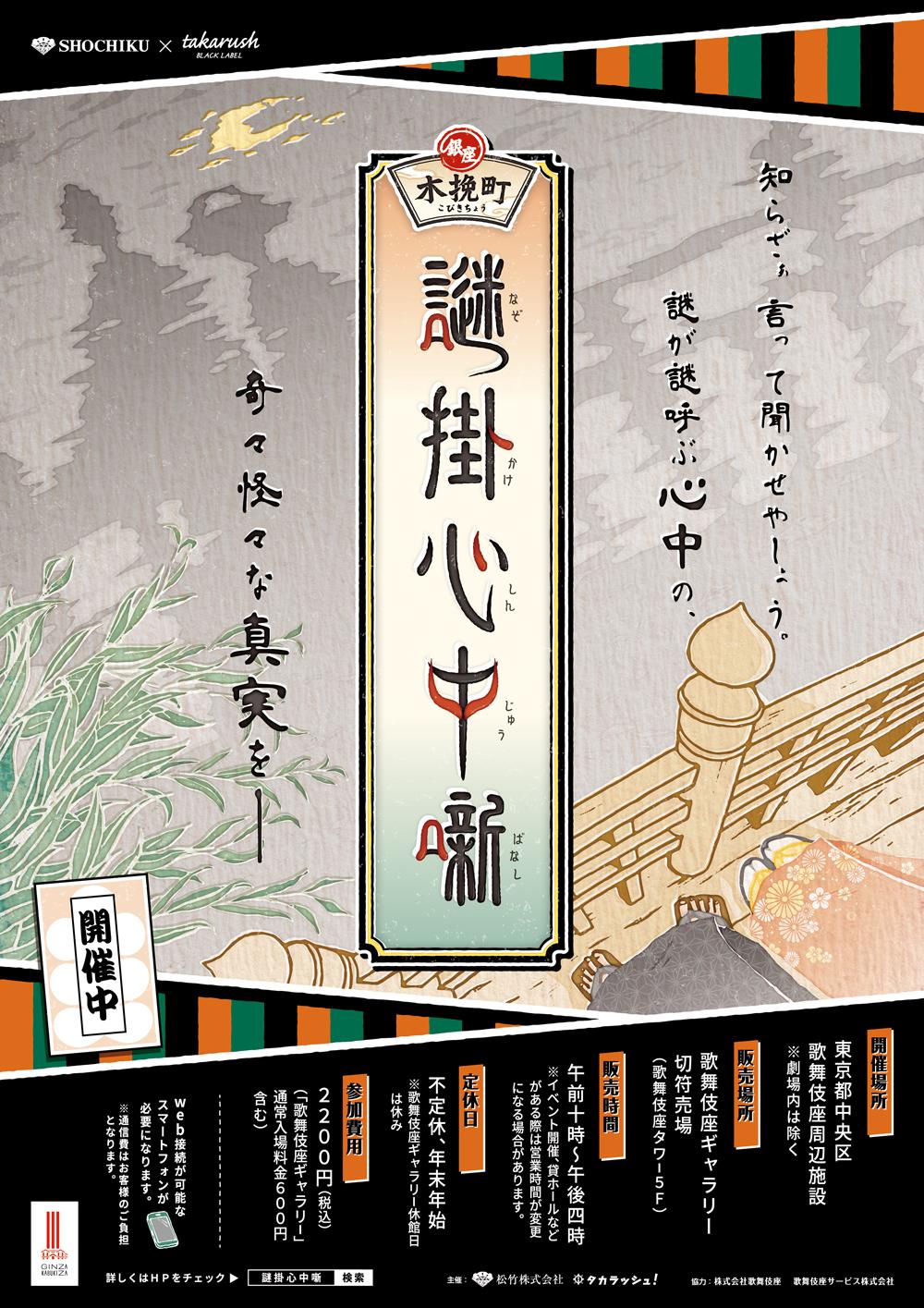 謎解きプログラム「銀座木挽町 謎掛心中噺」開催のお知らせ
