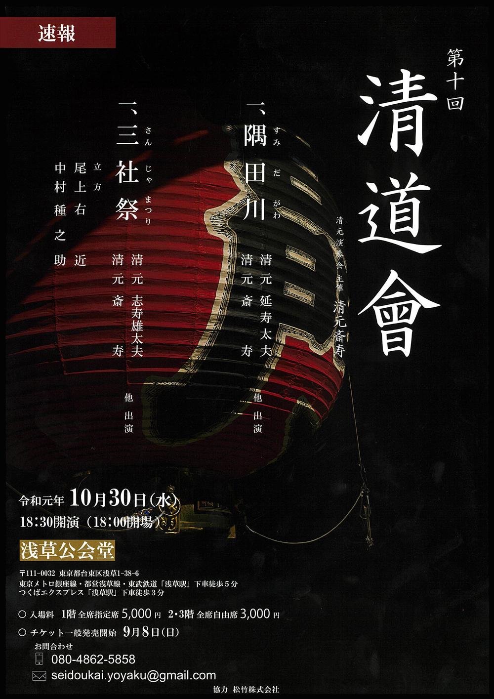右近、種之助出演、清元斎寿自主公演「清道會」のお知らせ