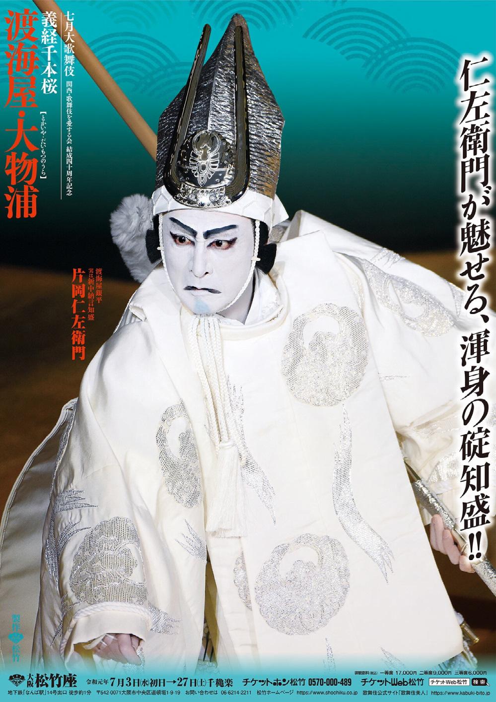 仁左衛門が語る、大阪松竹座「七月大歌舞伎」