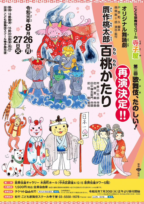 こども歌舞伎スクール寺子屋 第二回「歌舞伎、たのしい!」公演で『百桃かたり』再演