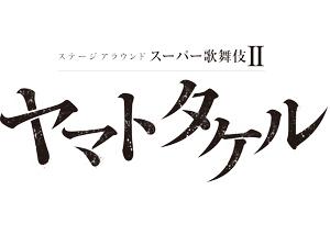 『スーパー歌舞伎II ヤマトタケル』上演決定