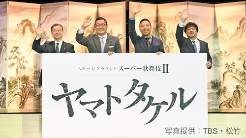 猿之助が語る『スーパー歌舞伎II ヤマトタケル』