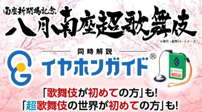 南座「八月南座超歌舞伎」でイヤホンガイド放送のお知らせ