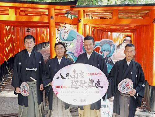 「八月南座超歌舞伎」超お練りに獅童、蝶紫、國矢、獅一が登場