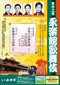 出石永楽館「第十一回 永楽館歌舞伎」