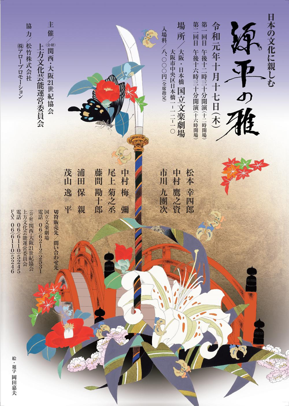 幸四郎、鷹之資、九團次出演「源平の雅」のお知らせ