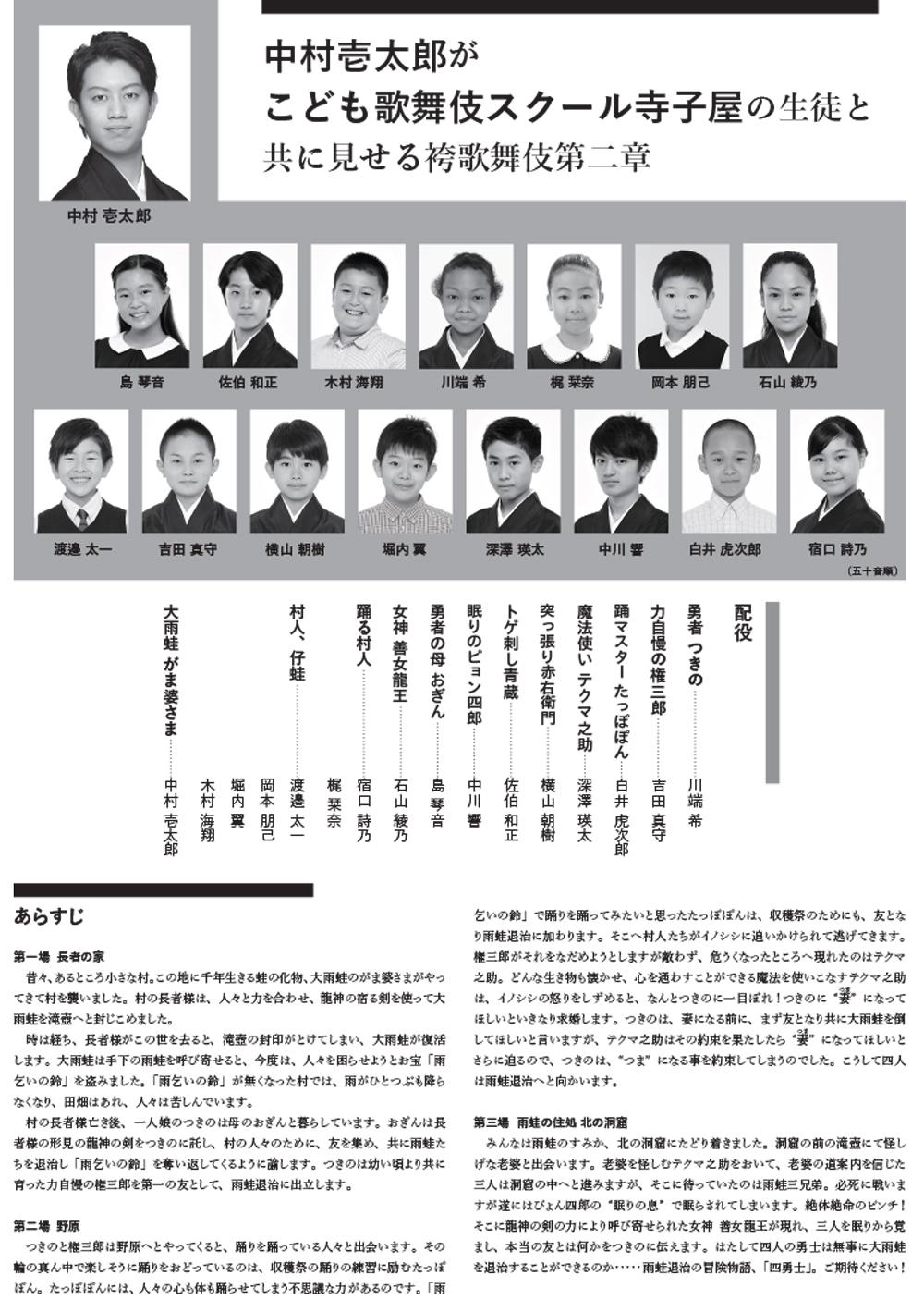 https://www.kabuki-bito.jp/uploads/source/2019news7-8/jiyukenkyu_0808_2.jpg