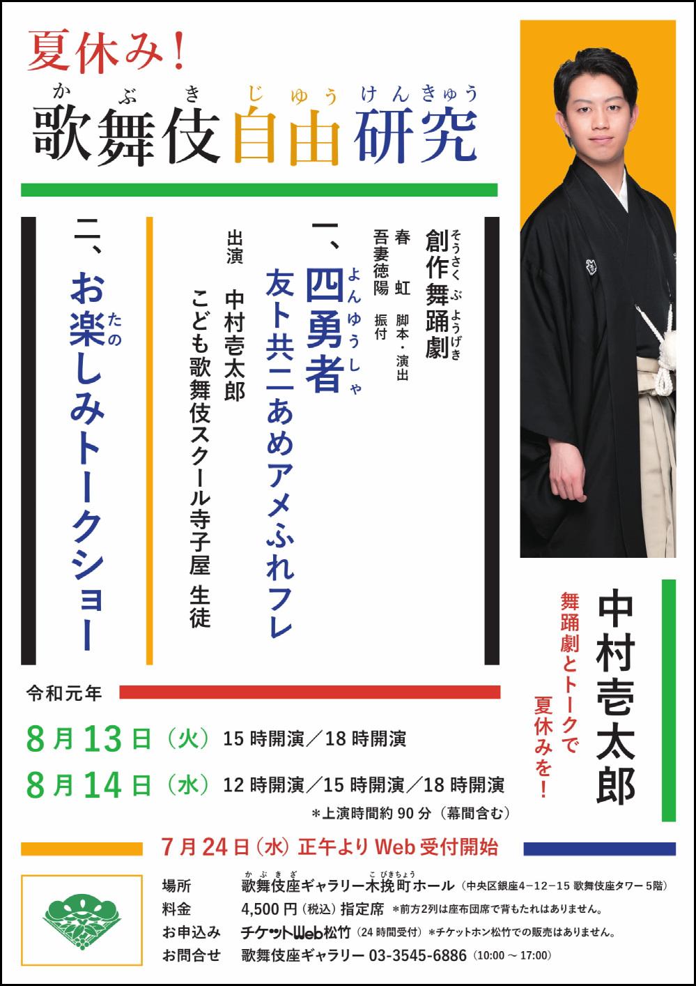 壱太郎「夏休み!歌舞伎自由研究」出演のお知らせ