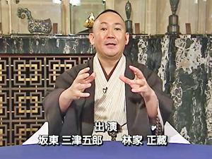 歌舞伎チャンネル、三津五郎、秀太郎、葵太夫出演トーク番組 配信のお知らせ