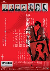 【南座】「九月花形歌舞伎」公演情報を掲載しました