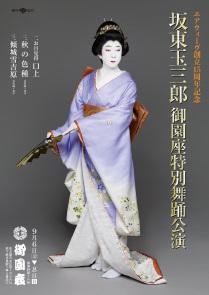 【御園座】「坂東玉三郎 御園座特別舞踊公演」公演情報を掲載しました