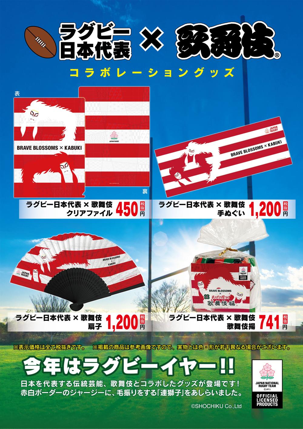 「ラグビー日本代表」×「歌舞伎」、コラボレーショングッズ発売のお知らせ