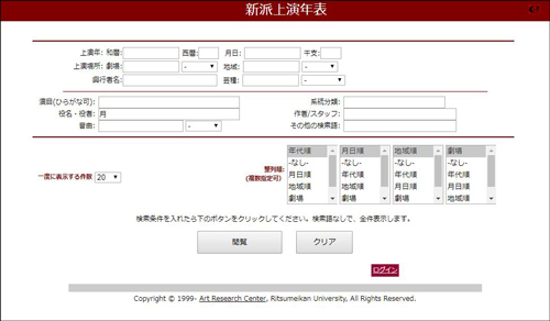 松竹大谷図書館「新派上演年表」公開